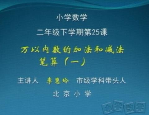 乘法和除法竖式计算 北京赵娜莎