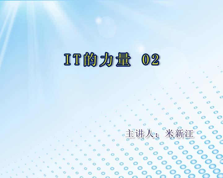 《IT的力量 02》