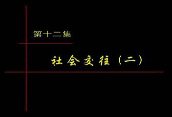 金正昆-《教师礼仪》12