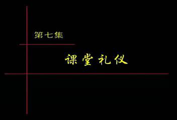 金正昆-《教师礼仪》07
