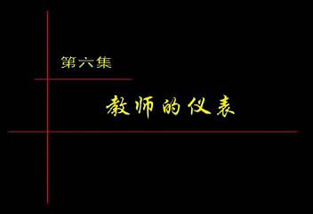 金正昆-《教师礼仪》06