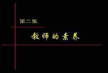 金正昆-《教师礼仪》02