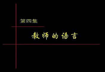 金正昆-《教师礼仪》04