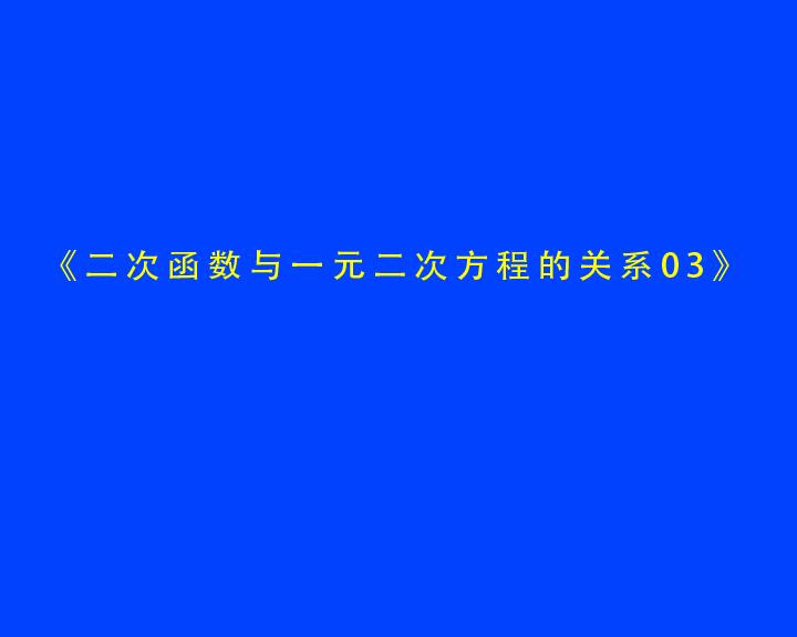 《二次函数与一元二次方程的关系03》