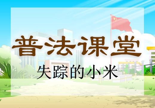 小学生安全知识系列动画(七)失踪的小米