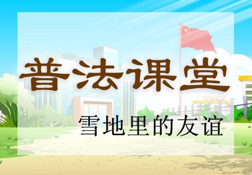 小学生安全知识系列动画(十)雪地里的友谊
