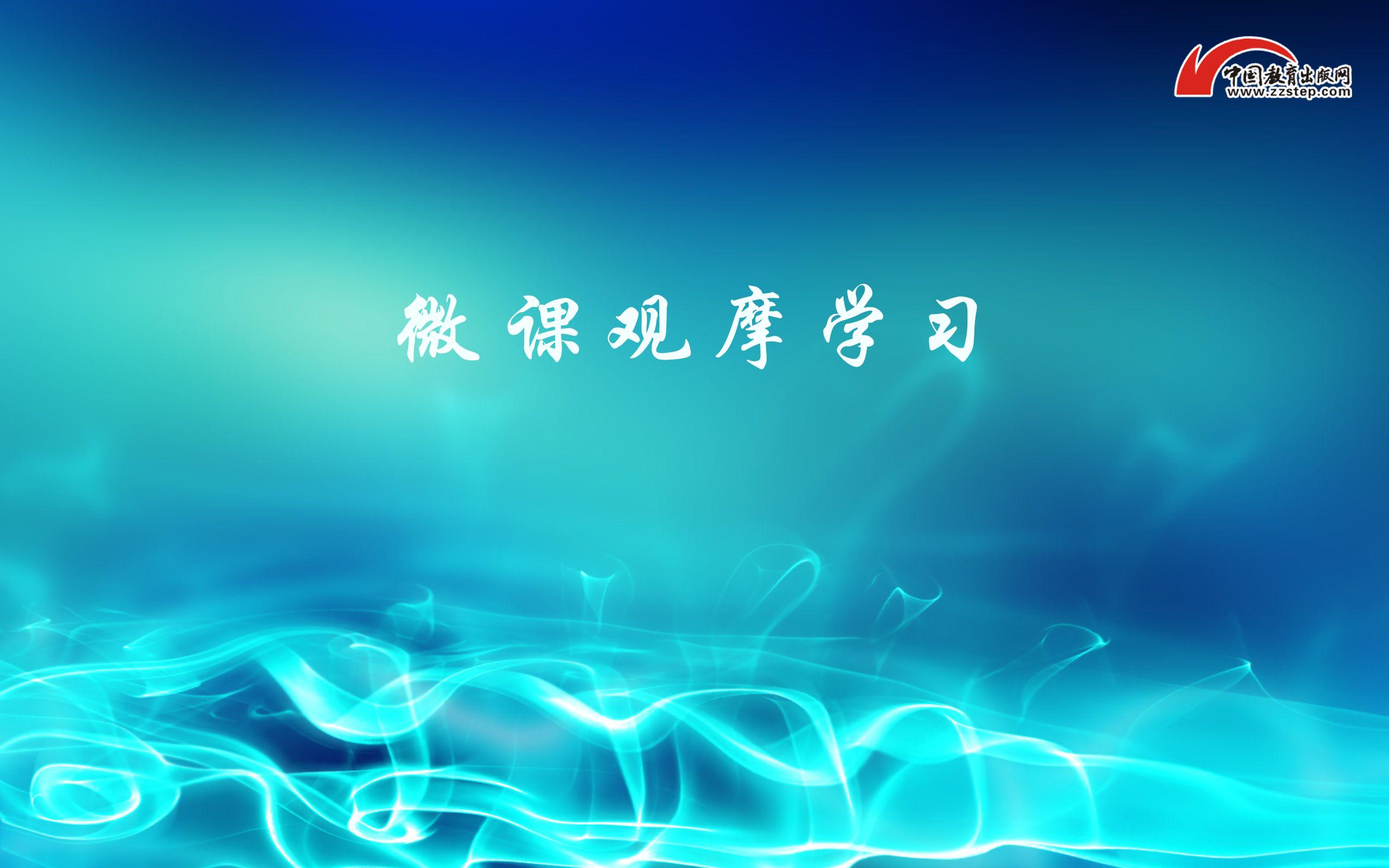 【微课观摩学习】沙龙国际微课-物理人教-7-2.2弹簧测力计