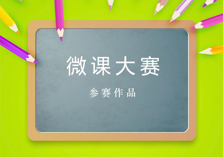 【物理】高一《矢量图解动态分析》赵传亮(河南省实验中学)