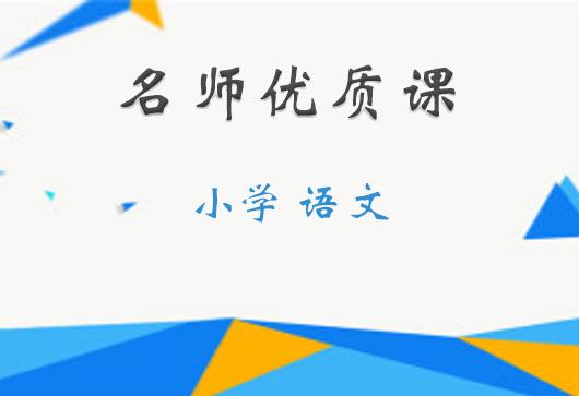 语文《妈妈的爱》 郑云霞