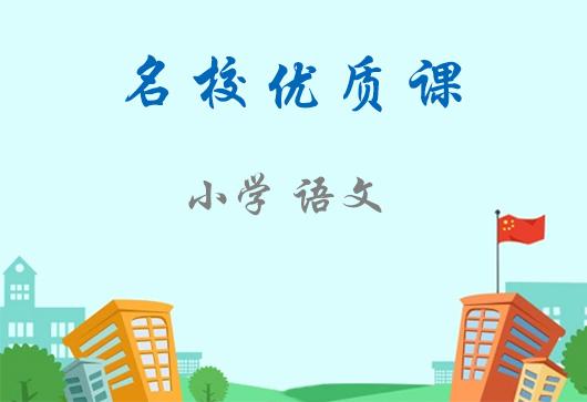 【名校】语文一年级下册 第4单元 识字4 陆虹伊