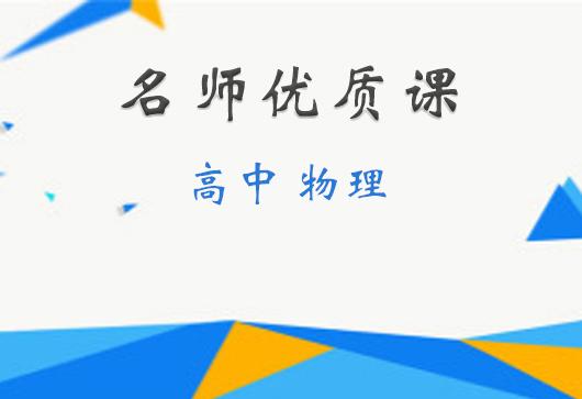 物理高一向心加速度 刘江.mp4