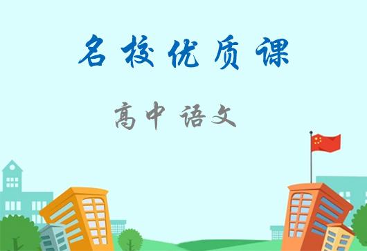 【名校】语文高一寡人之于国也 刘玲芳.mp4