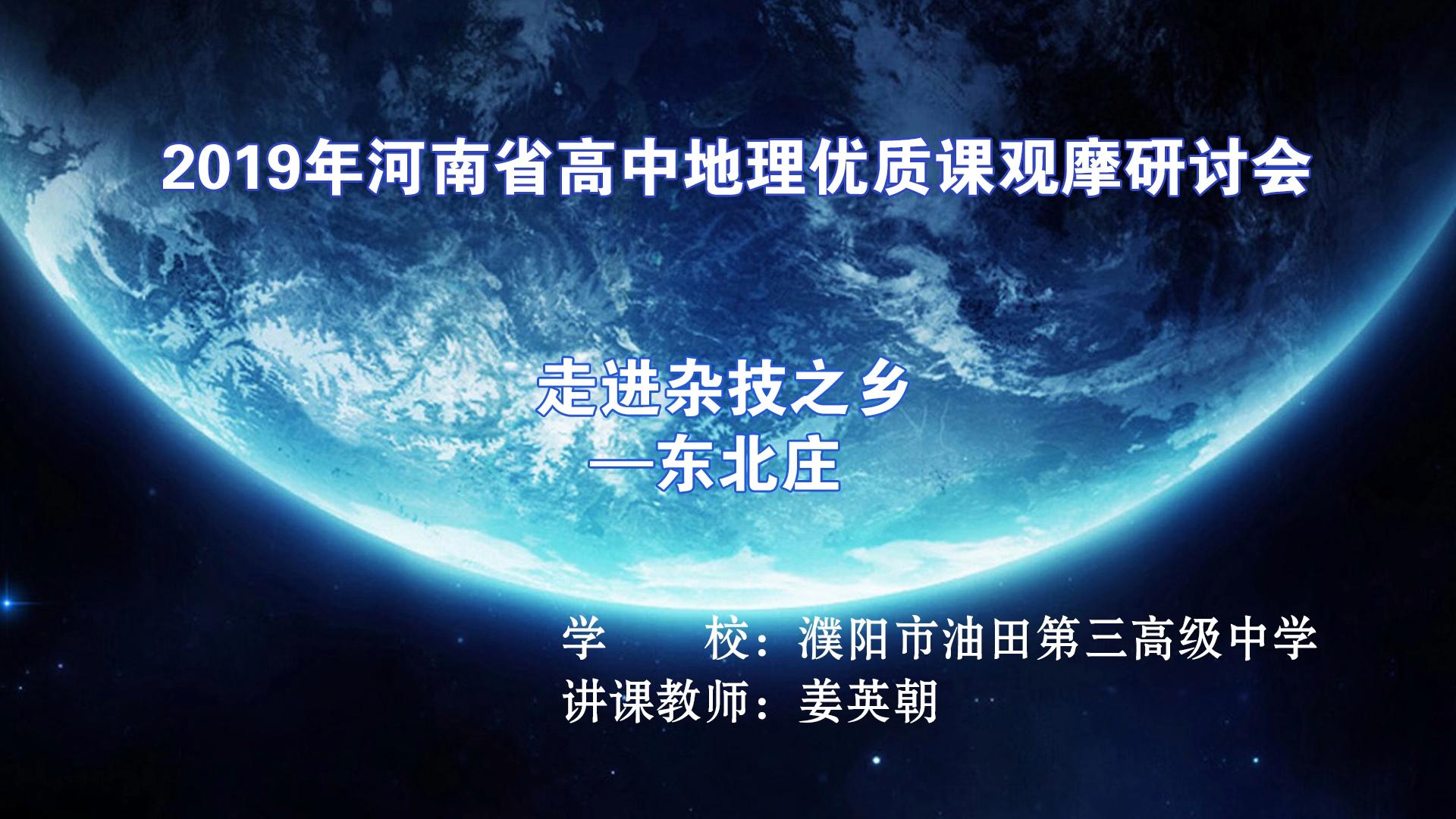 2019年河南省优质课大赛一等奖《走进杂技之乡——东北庄》姜英朝