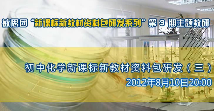 2012备战中考化学