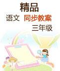 【备课精品汇】语文人教版三年级上册备课教案(全册)