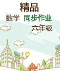【备课精品汇】北师大版数学六年级上册备课作业(1单元)