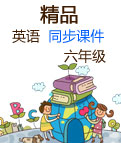 【备课精品汇】英语北师大版六年级上册Unit 1-6 课件