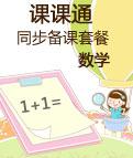 【课课通】数学人教版四年级上册同步备课套餐(1—8单元)