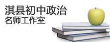 淇县初中政治名师工作室
