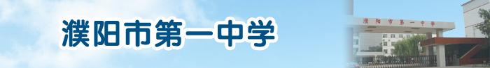 濮阳市第一中学