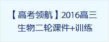 【高考领航】2016高三生物二轮课件+训练