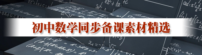 初中数学同步备课素材精选