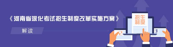 《河南省深化考试招生制度改革实施方案》 解读