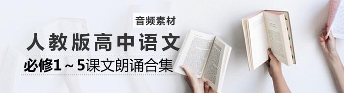 人教版高中语文必修1~5课文朗诵