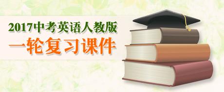 2017中考英语(人教版)一轮复习课件