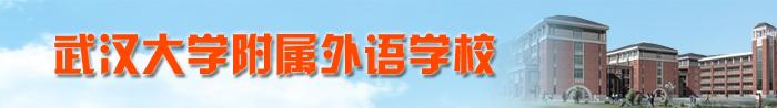 武汉大学附属外语