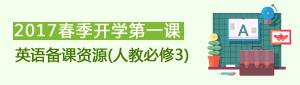 2017春季开学第一课英语备课资源(人教必修3)