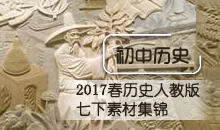 2017春历史人教版七下素材集锦