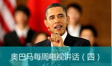 奥巴马每周电视讲话(四)