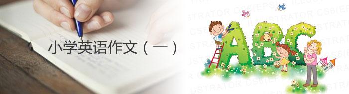 小学英语作文(一)