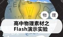 高中物理素材之Flash演示实验