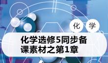 化学选修5同步备课素材