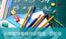 小学数学趣味作业精选·五年级