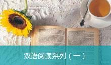 双语阅读系列(一)