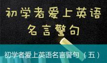 初学者爱上英语名言警句(五)