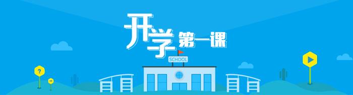 【开学宝典】高中9科——2017秋季开学第一课备课资料包