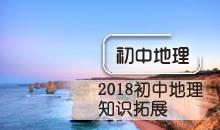 2018初中地理知识拓展