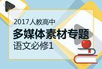 2017人教高中语文必修1多媒体素材专题
