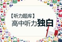 【听力题库】高中听力——独白