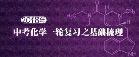 2018年中考化学一轮复习之基础梳理
