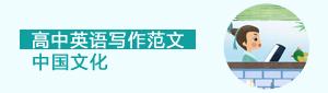 【高中英语写作范文】中国文化
