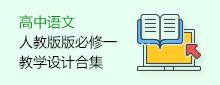 高中语文人教版版必修1教学设计合集