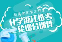 【新高考化学工作室】 2019高考化学浙江选考二轮增分策略实用课件