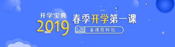 【开学宝典】2019春季开学第一课备课资料包