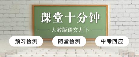 【课堂十分钟】人教版语文九下预习检测+随堂检测+中考回应