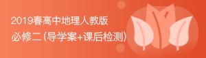 【备课精选】2019春高中地理人教版必修二(导学案+课后检测)